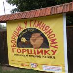 Фестиваль борща в Опошне